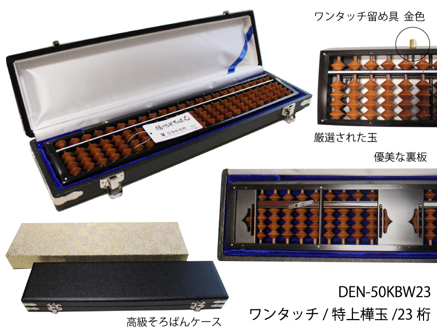 DEN-5万円以上