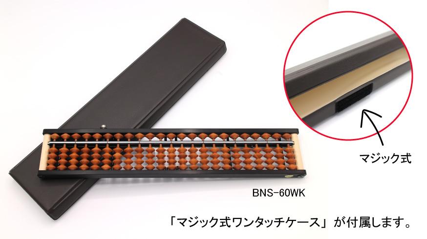 BNS-ケース