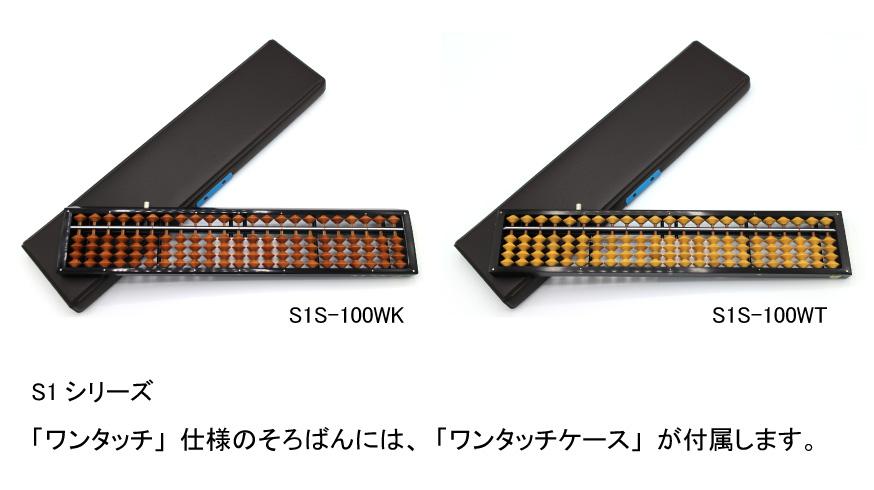 S1Sシリーズ-ワンタッチケース