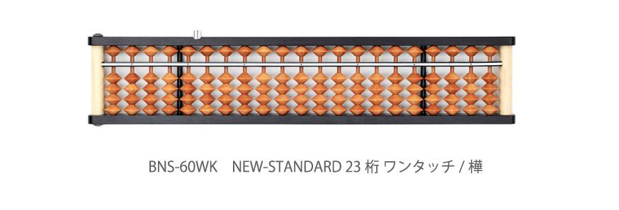 BNS-60WK