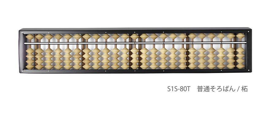 S1S-80T