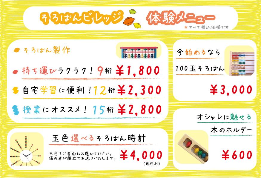 price-2018