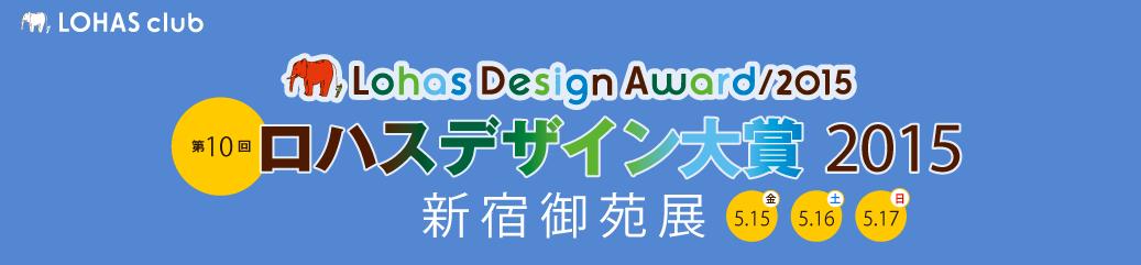 ロハスクラブ  第10回ロハスデザイン大賞2015