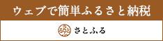 兵庫県小野市ふるさと納税