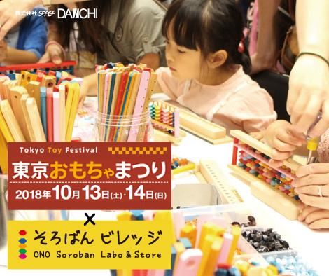 東京おもちゃ美術館2018