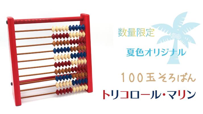 100玉そろばん-トリコロール・マリン