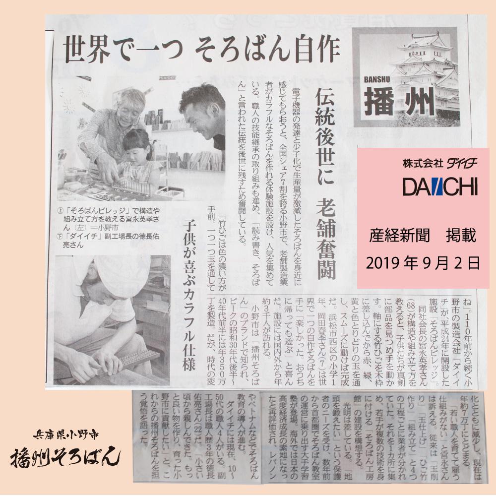 播州そろばん2019-9月産経新聞