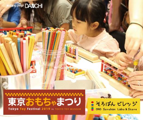 東京おもちゃ美術館2019