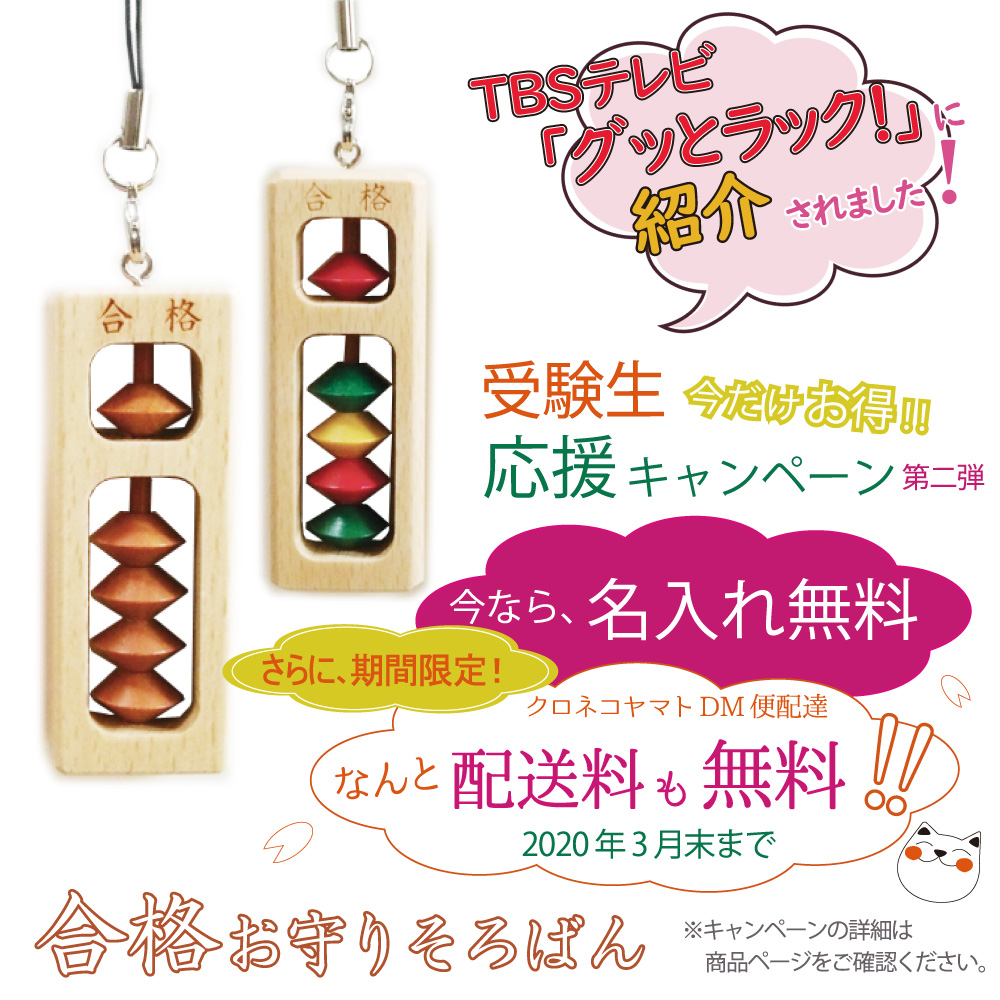合格ー名入れ送料無料-TBS放送