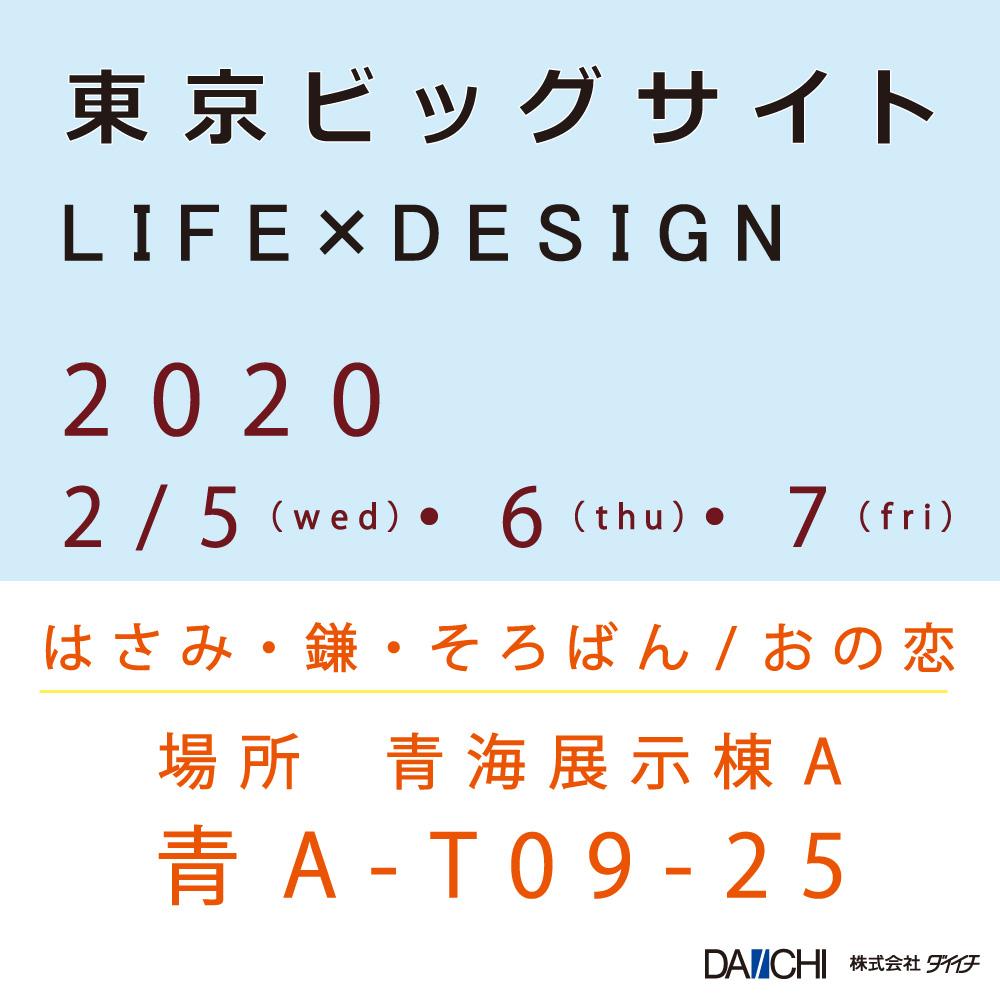 東京ビッグサイト-ギフトショー2020