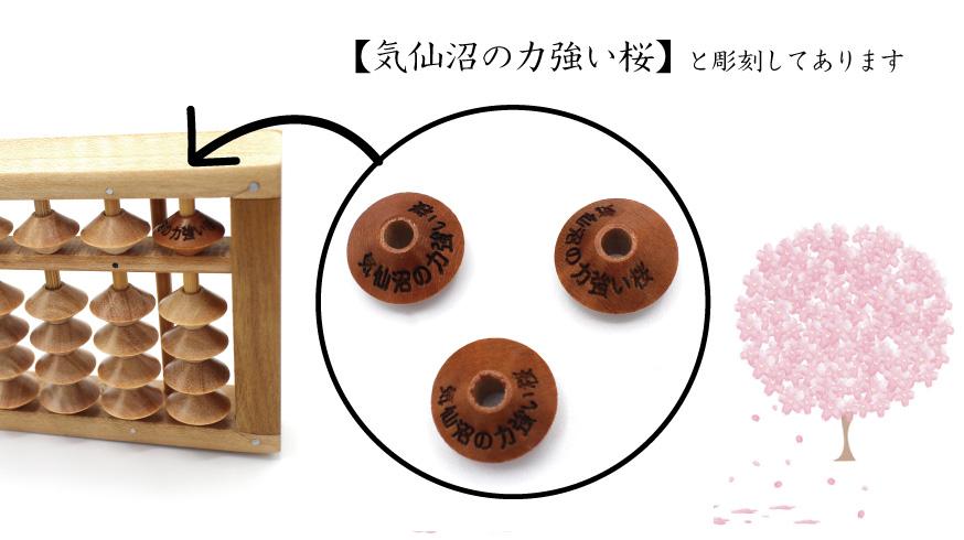 そろばん・桜のものがたり-10桁-10