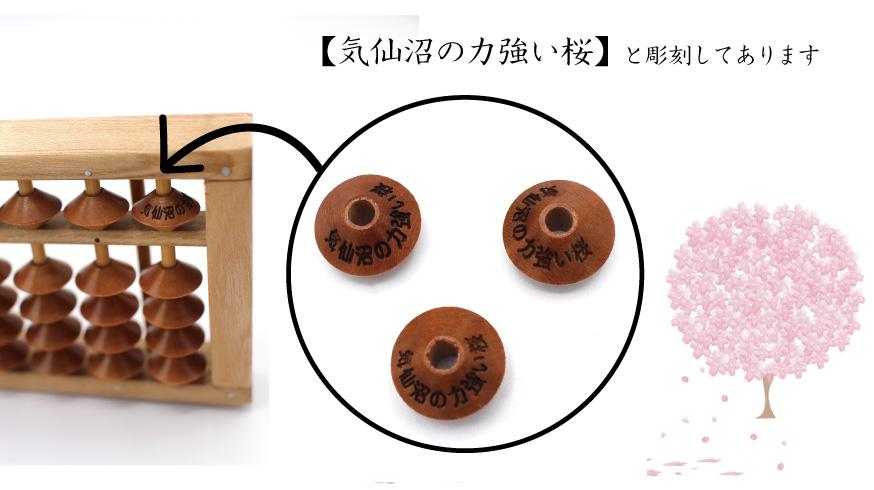 そろばん・桜のものがたり-10桁-11