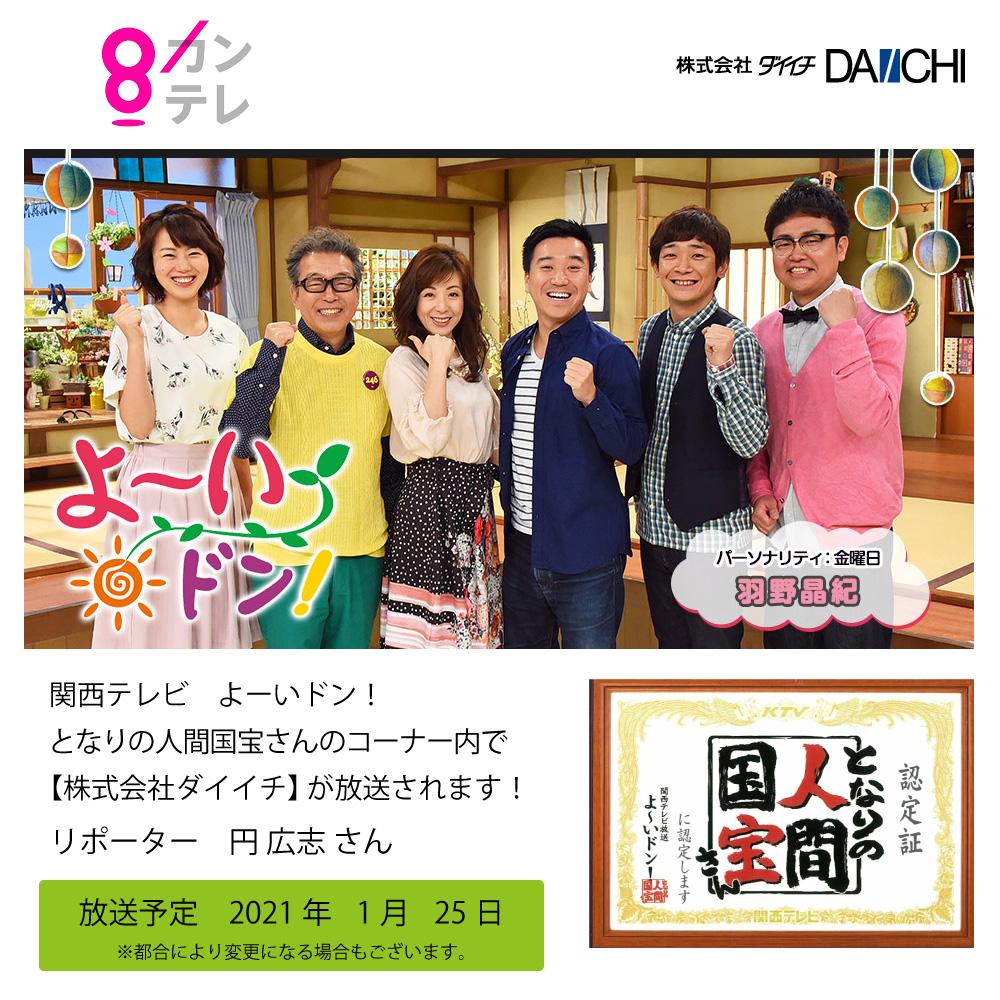 関西テレビ-よーいどん-2020-12
