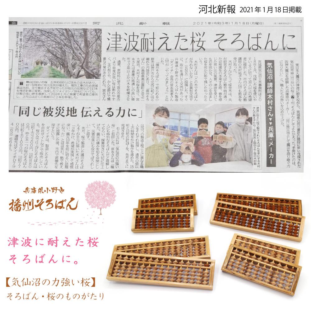 河北新聞-桜のものがたりそろばん