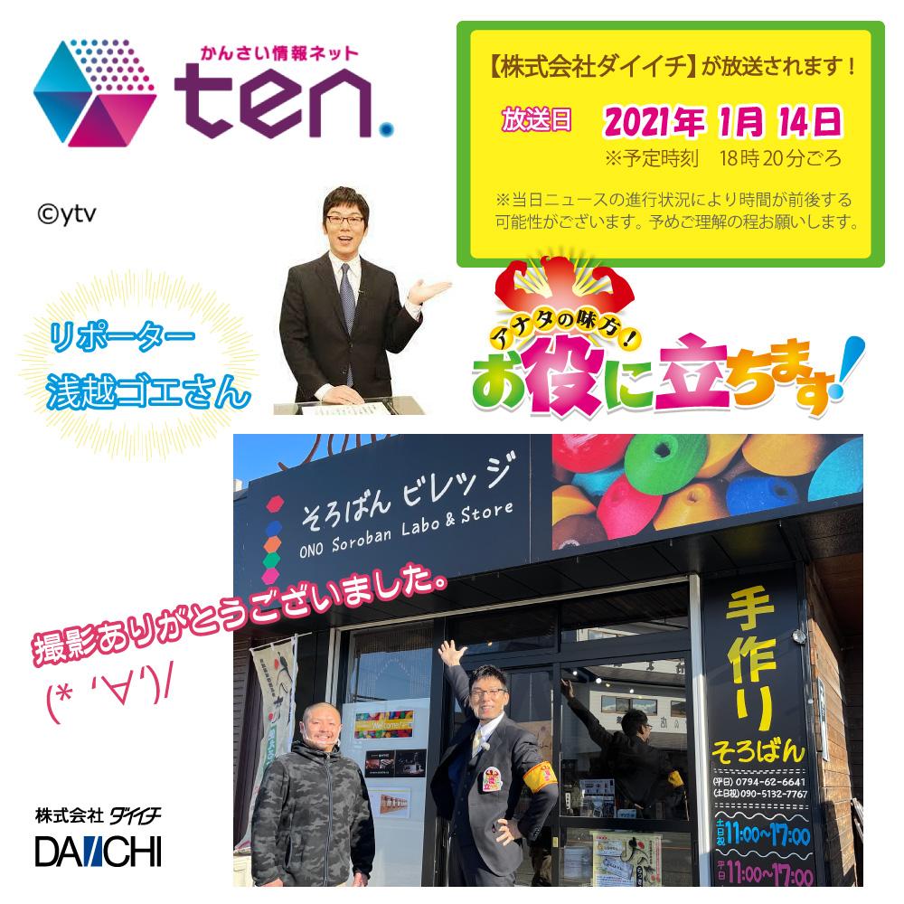 読売テレビ-ニュースten-2020-1
