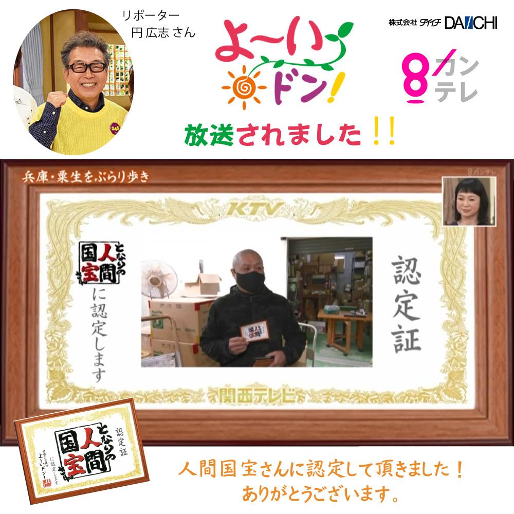 関西テレビ-よーいどん-放送内容-1