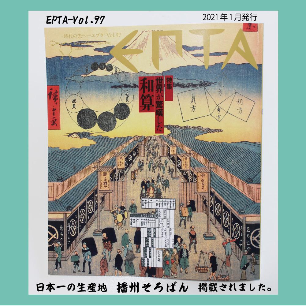 EPTA-Vol97-2021-1