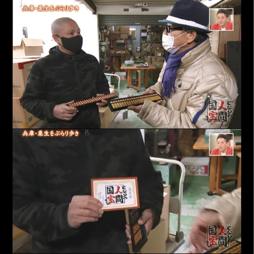 関西テレビ-よーいどん-放送内容-6