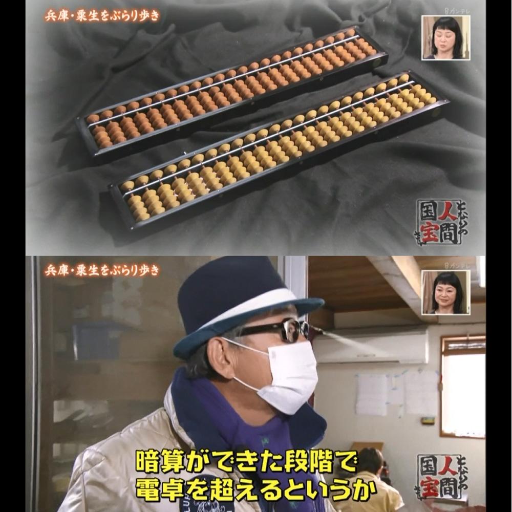 関西テレビ-よーいどん-放送内容-2