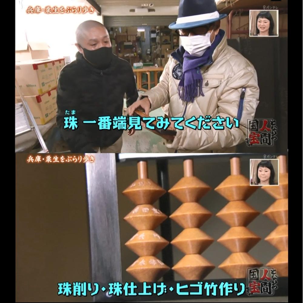 関西テレビ-よーいどん-放送内容-5