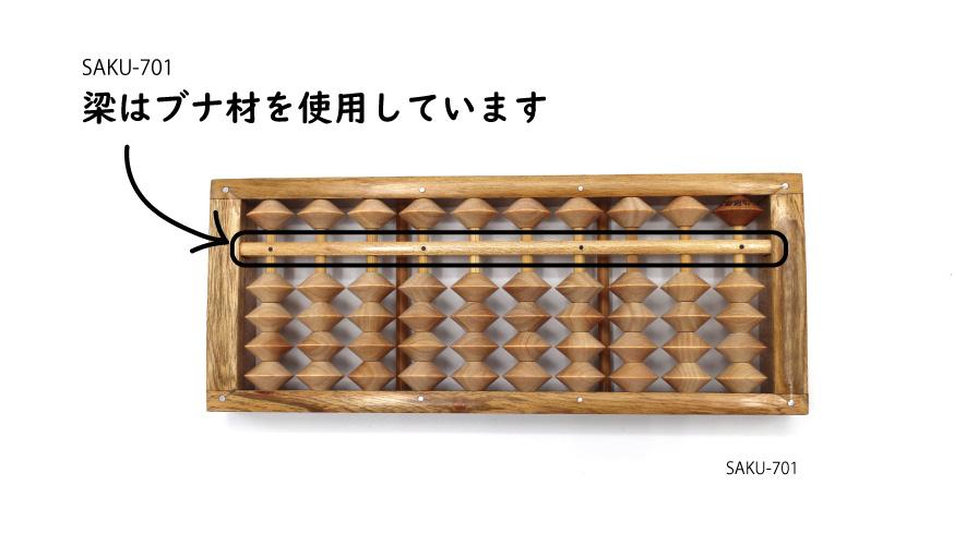 そろばん・桜のものがたり-SAKU-701-3