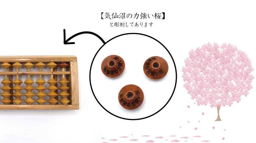 そろばん・桜のものがたり-柘植15桁-3