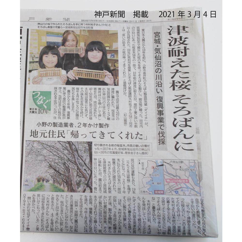 神戸新聞-2021-3