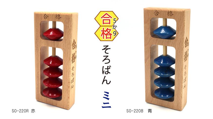 合格そろばんミニ-SO220-2