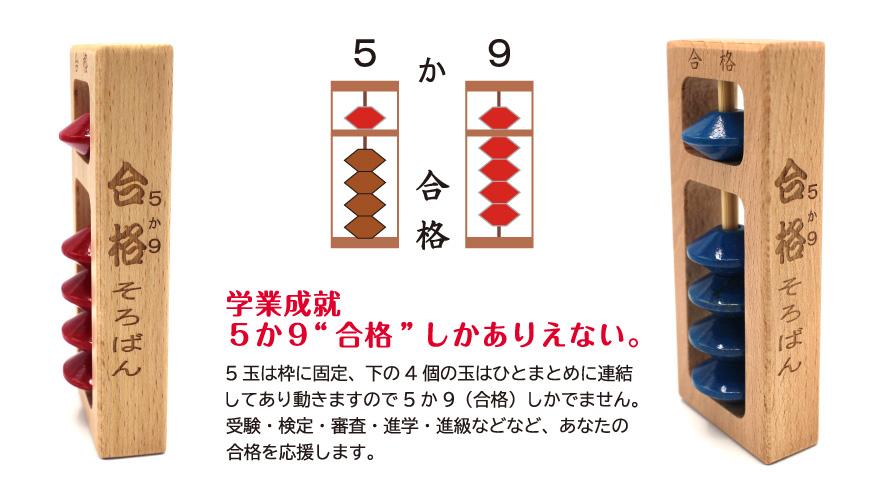 合格そろばんミニ-SO220-3
